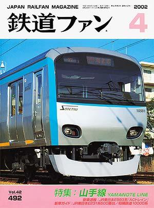 鉄道ファン2002年4月号(通巻492号)表紙