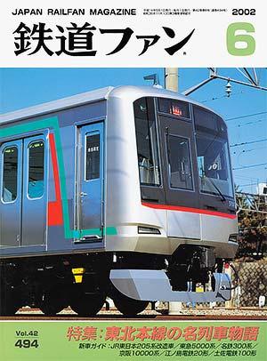 鉄道ファン2002年6月号(通巻494号)表紙