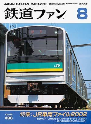 鉄道ファン2002年8月号(通巻496号)表紙