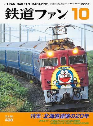 鉄道ファン2002年10月号(通巻498号)表紙