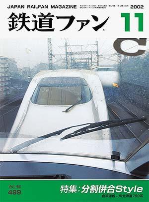 鉄道ファン2002年11月号(通巻499号)表紙