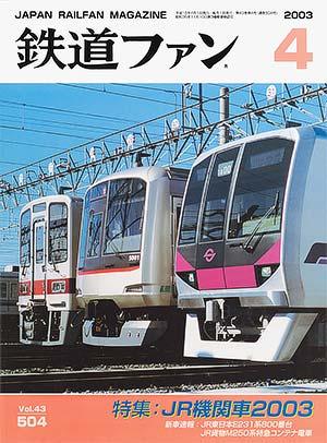 鉄道ファン2003年4月号(通巻504号)表紙