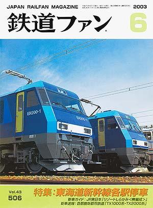 鉄道ファン2003年6月号(通巻506号)表紙