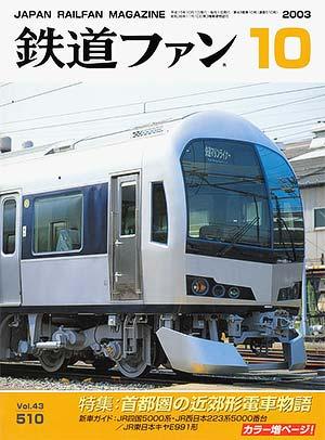鉄道ファン2003年10月号(通巻510号)表紙