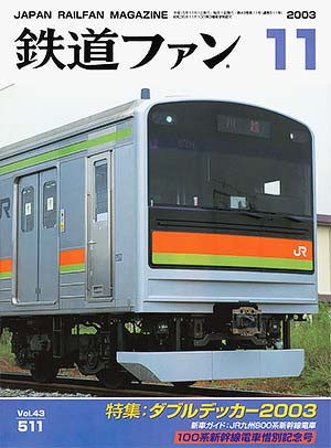 鉄道ファン2003年11月号(通巻511号)表紙
