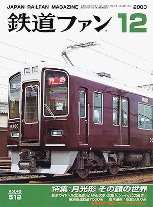 鉄道ファン2003年12月号(通巻512号)表紙