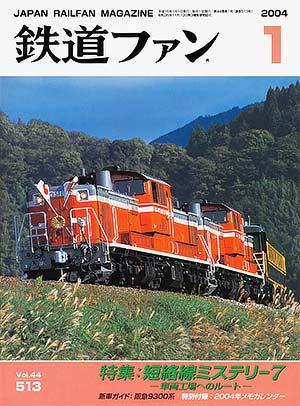 鉄道ファン2004年1月号(通巻513号)表紙