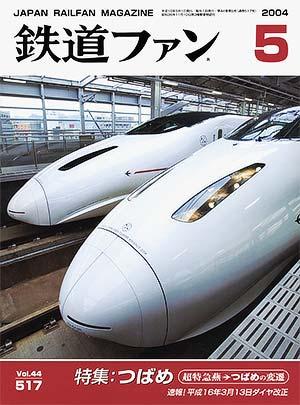 鉄道ファン2004年5月号(通巻517号)表紙
