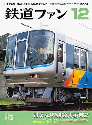 鉄道ファン2004年12月号(通巻524号)表紙