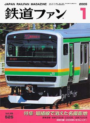 鉄道ファン2005年1月号(通巻525号)表紙