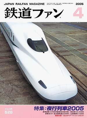 鉄道ファン2005年4月号(通巻528号)表紙