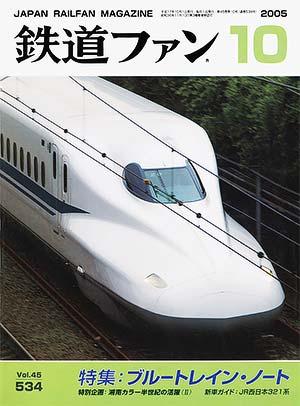 鉄道ファン2005年10月号(通巻534号)表紙
