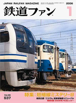 鉄道ファン2006年1月号(通巻537号)表紙