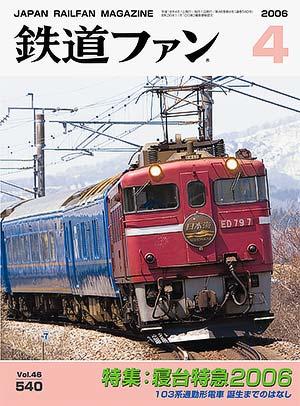 鉄道ファン2006年4月号(通巻540号)表紙