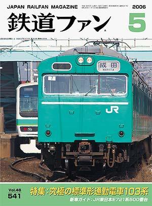 鉄道ファン2006年5月号(通巻541号)表紙