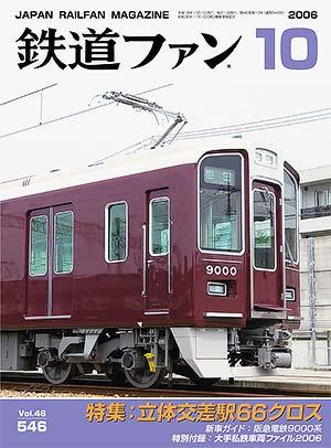 https://cdn3.railf.jp/img/cover300/200610.jpg