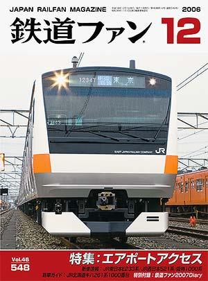 鉄道ファン2006年12月号(通巻548号)表紙