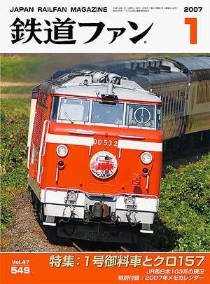 鉄道ファン2007年1月号(通巻549号)表紙