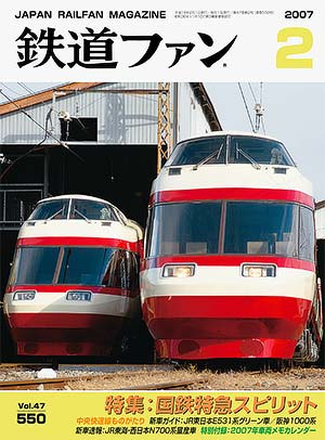 鉄道ファン2007年2月号(通巻550号)表紙