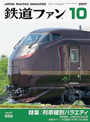 鉄道ファン2007年10月号(通巻558号)表紙