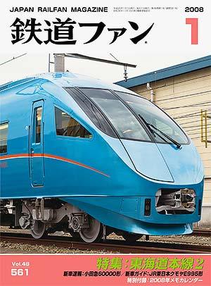 鉄道ファン2008年1月号(通巻561号)表紙