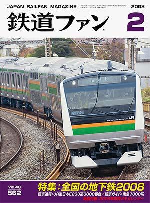 鉄道ファン2008年2月号(通巻562号)表紙