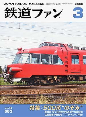 鉄道ファン2008年3月号(通巻563号)表紙