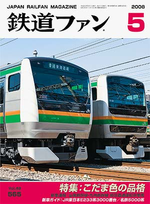 鉄道ファン2008年5月号(通巻565号)表紙