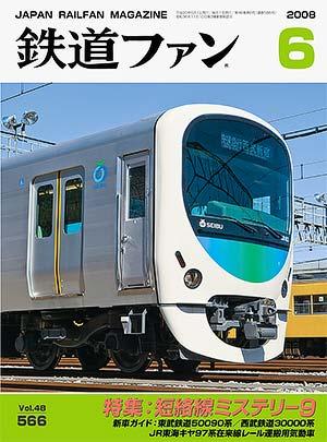 鉄道ファン2008年6月号(通巻566号)表紙