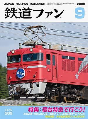 鉄道ファン2008年9月号(通巻569号)表紙