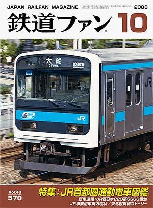 鉄道ファン2008年10月号(通巻570号)表紙
