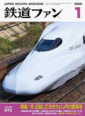 鉄道ファン2009年1月号(通巻573号)表紙