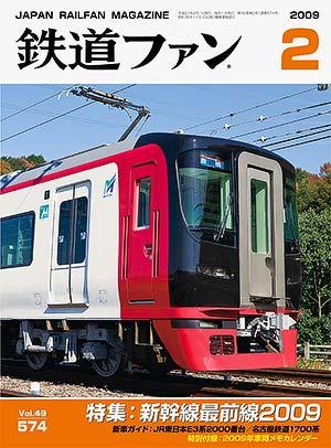 鉄道ファン2009年2月号(通巻574号)表紙