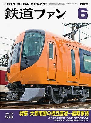 鉄道ファン2009年6月号(通巻578号)表紙