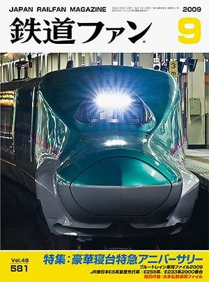 鉄道ファン2009年9月号(通巻581号)表紙