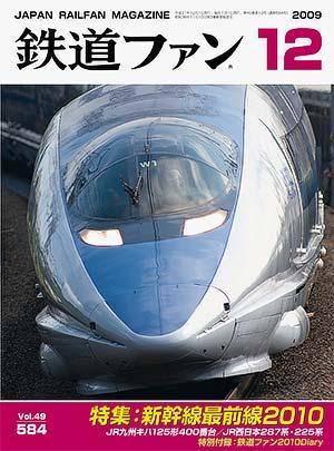 鉄道ファン2009年12月号(通巻584号)表紙