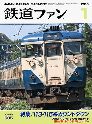 鉄道ファン2010年1月号(通巻585号)表紙