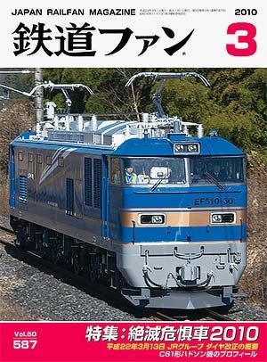 鉄道ファン2010年3月号(通巻587号)表紙