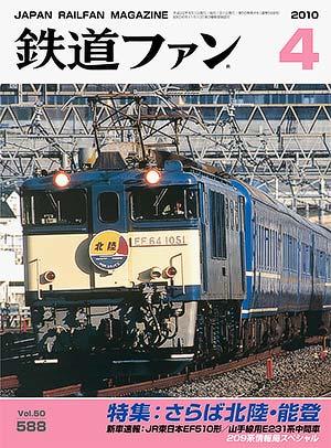 鉄道ファン2010年4月号(通巻588号)表紙