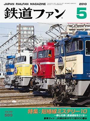 鉄道ファン2010年5月号(通巻589号)表紙
