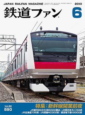 鉄道ファン2010年6月号(通巻590号)表紙