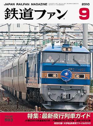 鉄道ファン2010年9月号(通巻593号)表紙