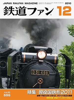 鉄道ファン2010年12月号(通巻596号)表紙
