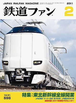 鉄道ファン2011年2月号(通巻598号)表紙