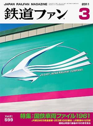 鉄道ファン2011年3月号(通巻599号)表紙