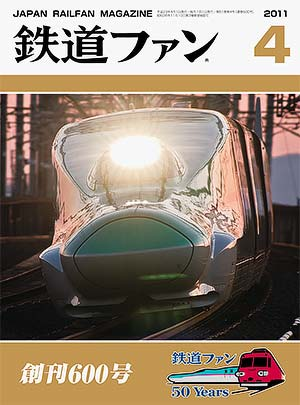 鉄道ファン2011年4月号(通巻600号)表紙
