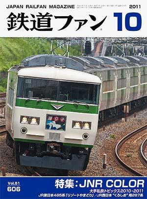鉄道ファン2011年10月号(通巻606号)表紙