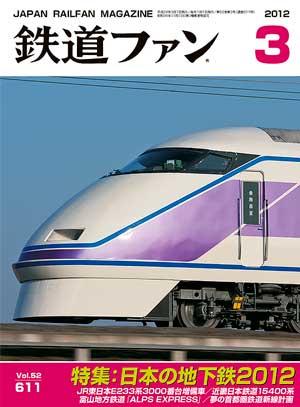 鉄道ファン2012年3月号(通巻611号)表紙
