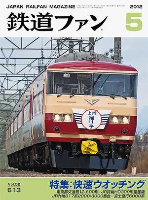 鉄道ファン2012年5月号(通巻613号)表紙