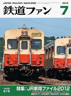 鉄道ファン2012年7月号(通巻615号)表紙